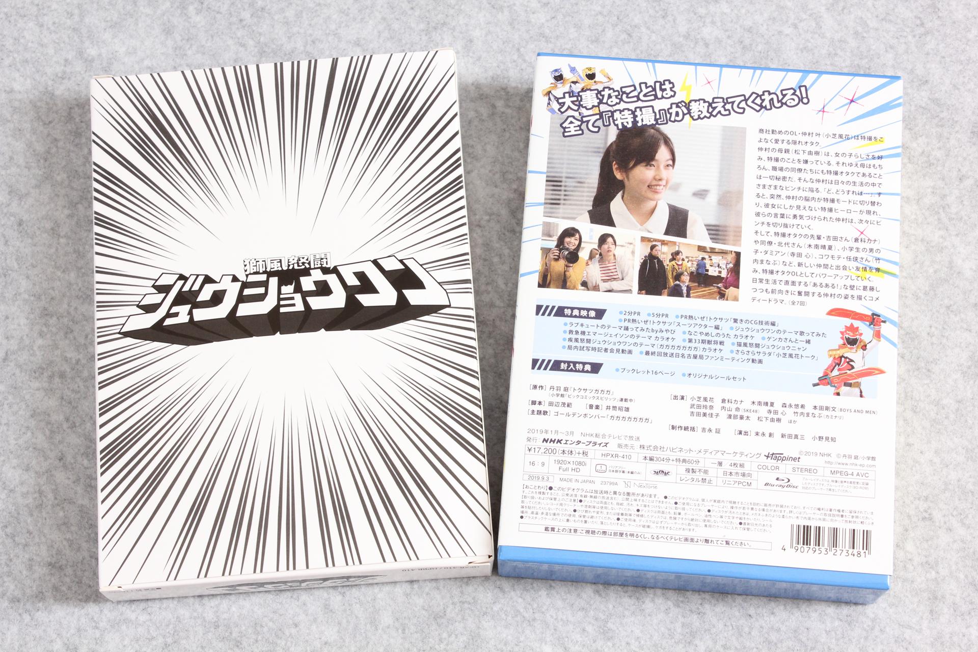 2019-09-02-TOKUSATSUGAGAGA-BD-06.JPG