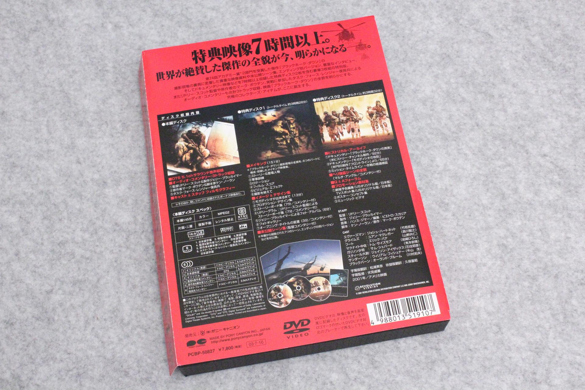 2019-12-09-BLACKHAWKDOWN-DVD_CE-02.JPG
