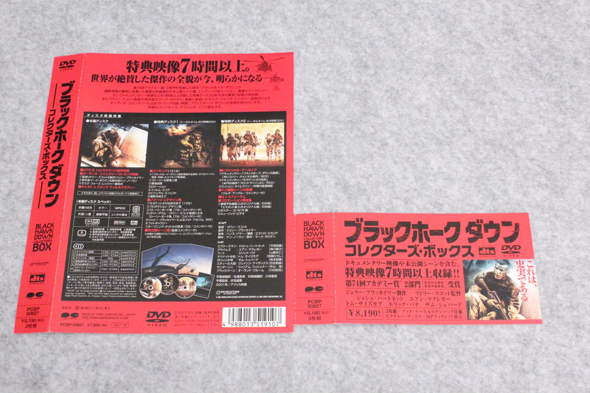 2019-12-09-BLACKHAWKDOWN-DVD_CE-04.JPG