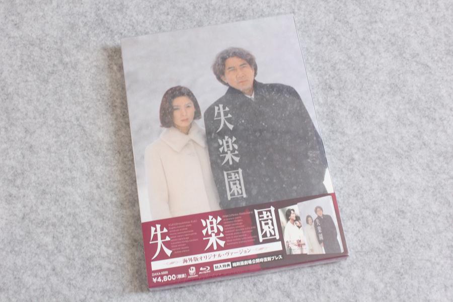 2020-02-27-SHITSURAKUEN-BD-1.JPG