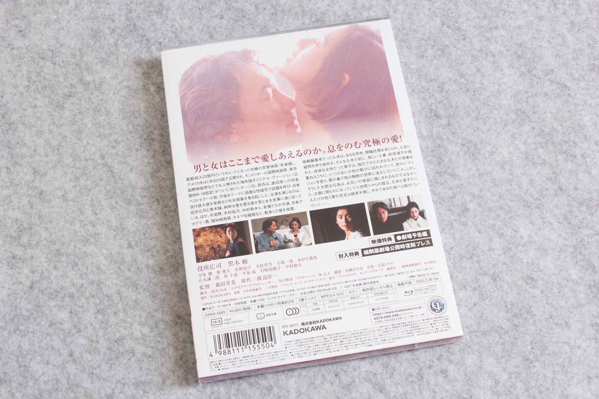 2020-02-27-SHITSURAKUEN-BD-2.JPG