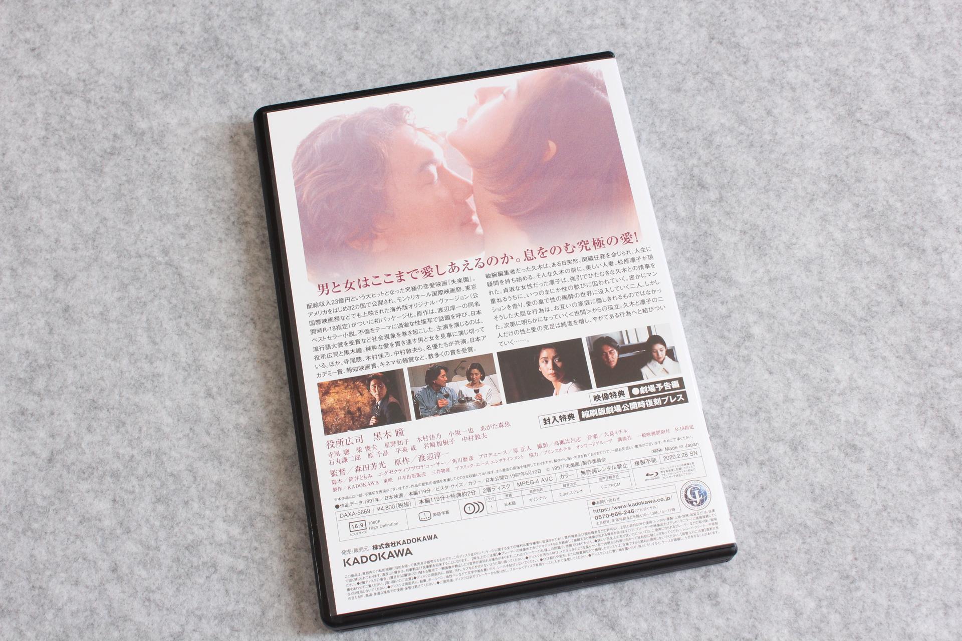 2020-02-27-SHITSURAKUEN-BD-4.JPG