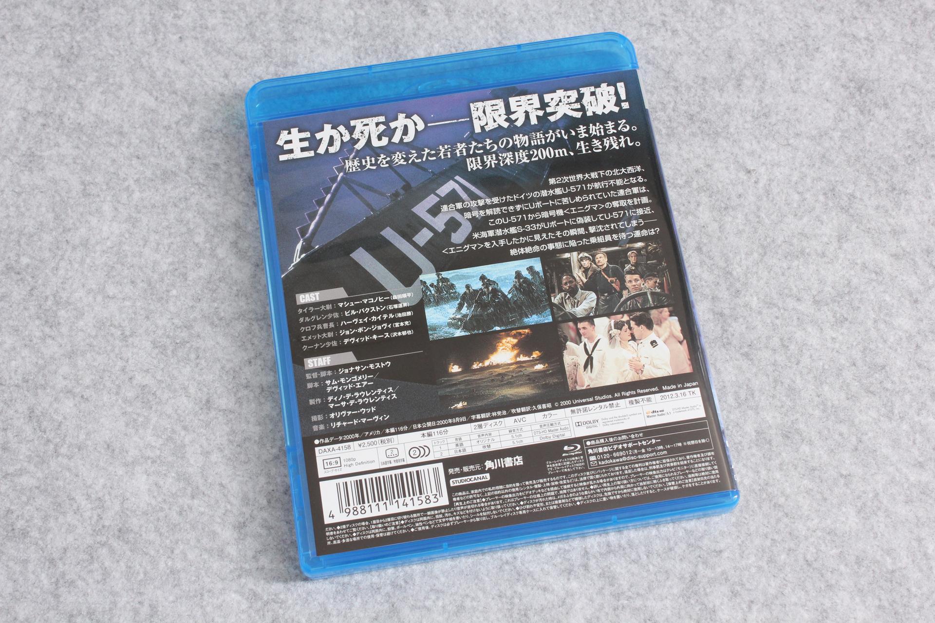 2020-02-27-U-571-KADOKAWA-BD-2.JPG
