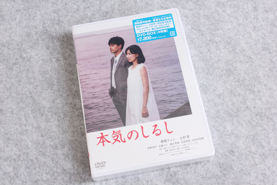 2020-03-02-honki_no_shirushi-DVD-1.JPG