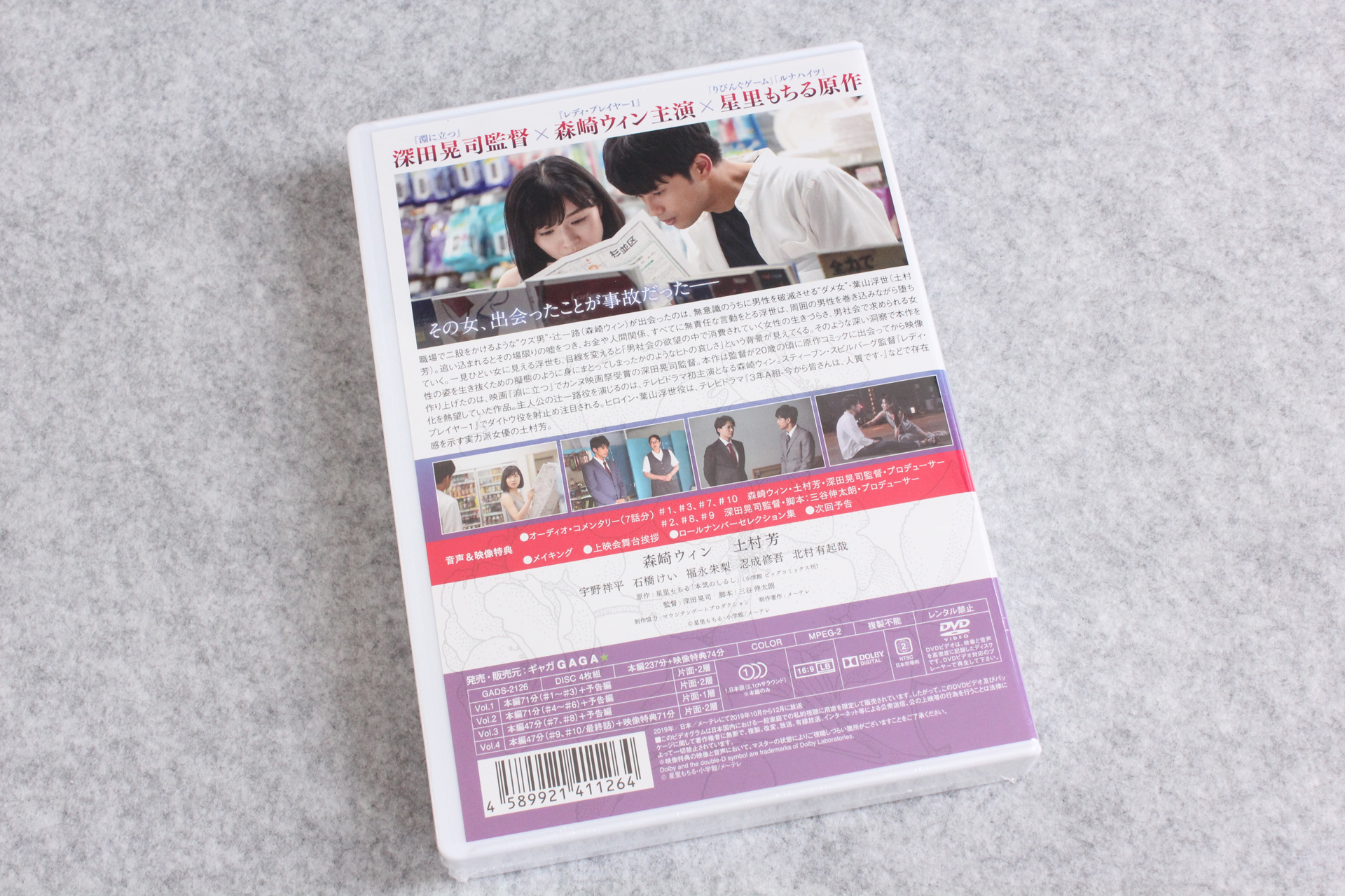 2020-03-02-honki_no_shirushi-DVD-2.JPG