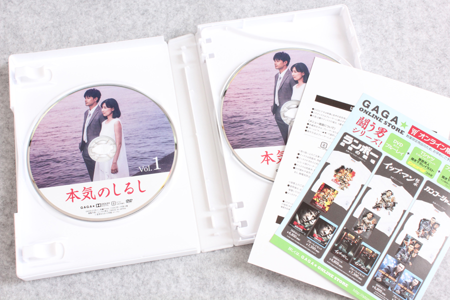2020-03-02-honki_no_shirushi-DVD-4.JPG