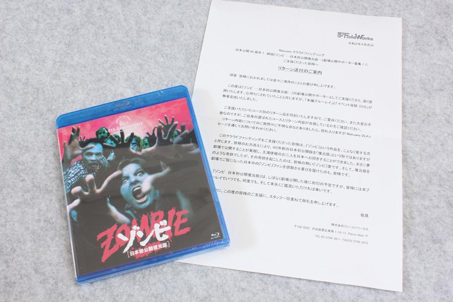 2020-04-25-ZOMBIE_JPED-BD-1.JPG