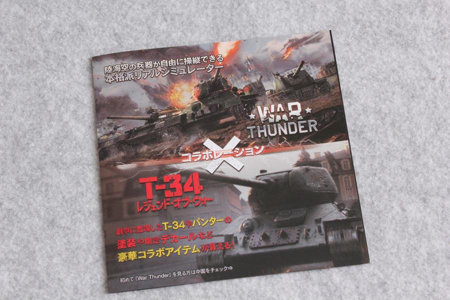 2020-04-30-T-34-BD-6.JPG