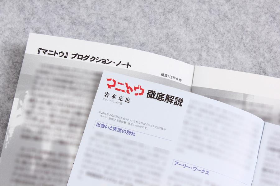 2020-07-29-MANITOU-BD-05.JPG