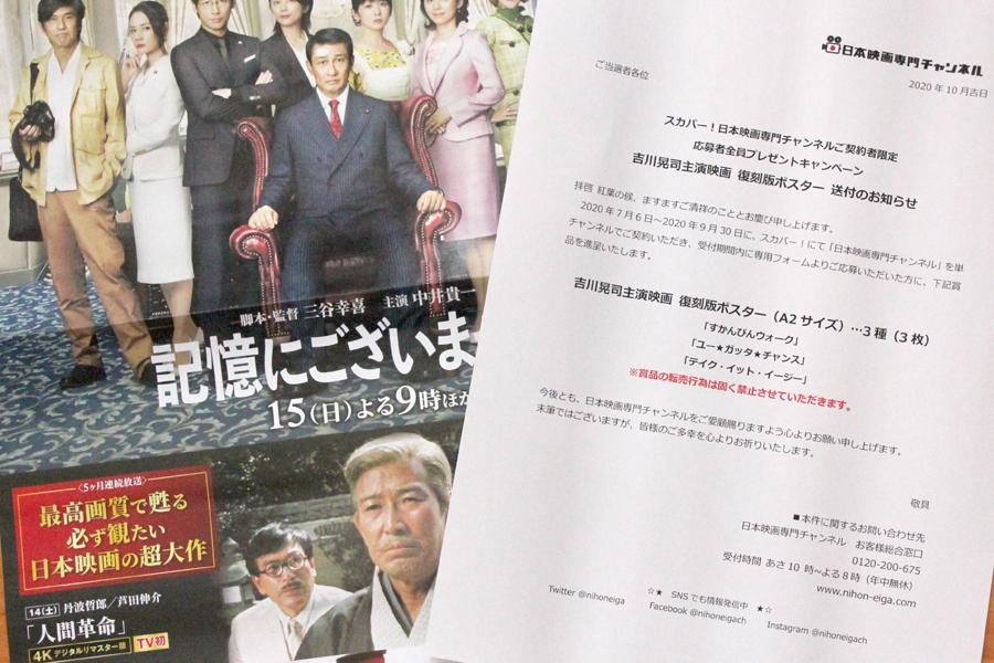 2020-11-05-KIKKAWA-POSTER-2.JPG
