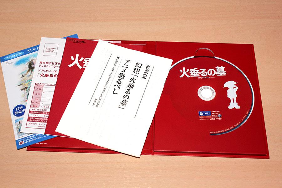 HOTARU_NO_HAKA_BD-3.JPG