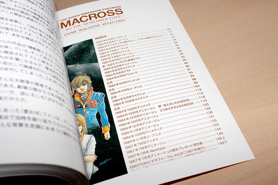 MACROSS_MOVIE_BD-09.JPG